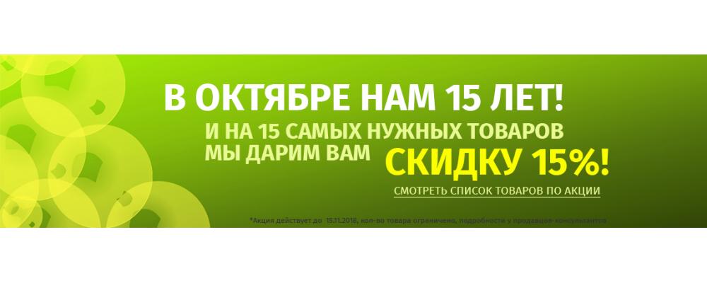 Акция - 15 товаров со скидкой 15%