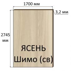 ДВП 3,2 мм, 2745х1700 мм, Ясень Шимо (светлый)
